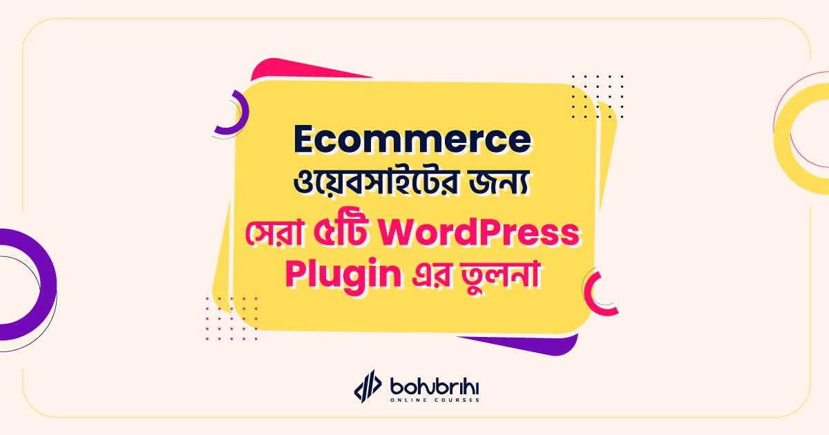 Ecommerce ওয়েবসাইটের জন্য সেরা ৫টি WordPress Plugin এর তুলনা