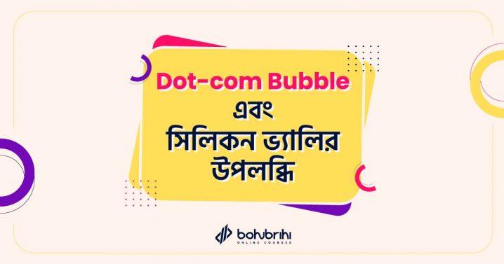 Dot-com Bubble এবং সিলিকন ভ্যালির উপলব্ধি