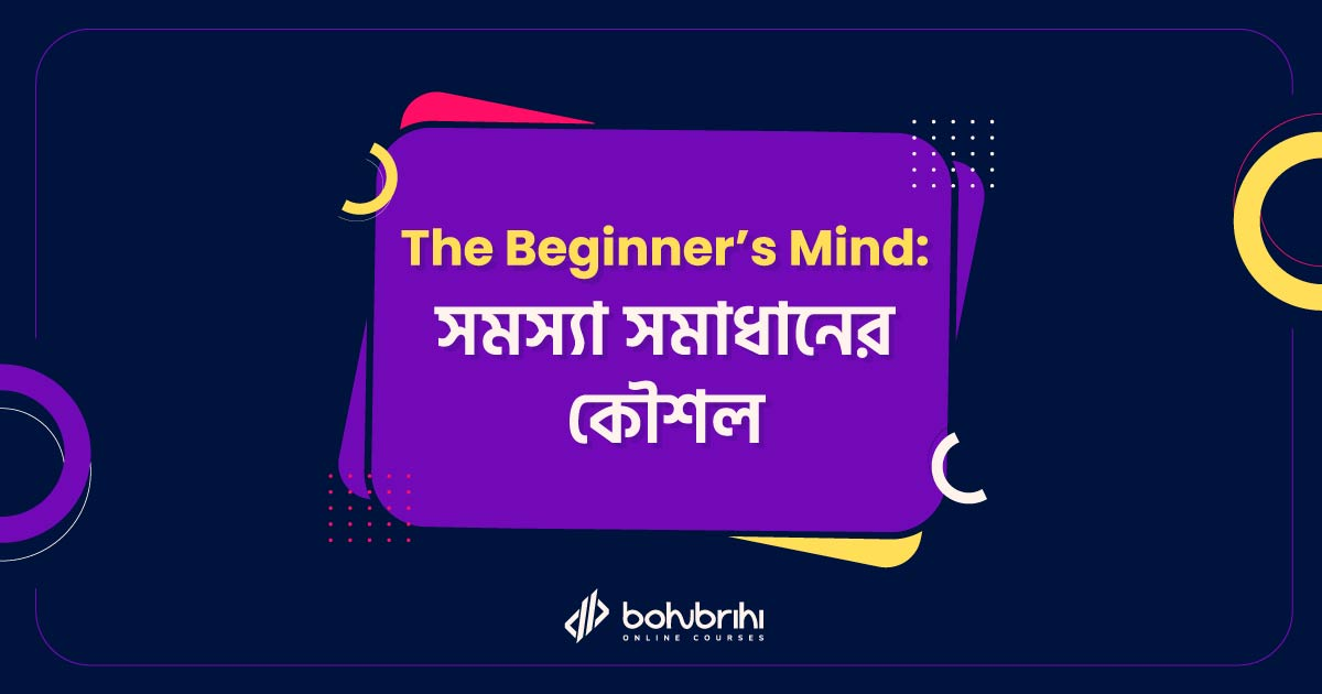 The Beginner's Mind: সমস্যা সমাধানের কৌশল