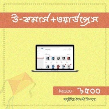 নববর্ষে Bohubrihi দিচ্ছে সকল অনলাইন কোর্সে ৫০ পার্সেন্ট ছাড়