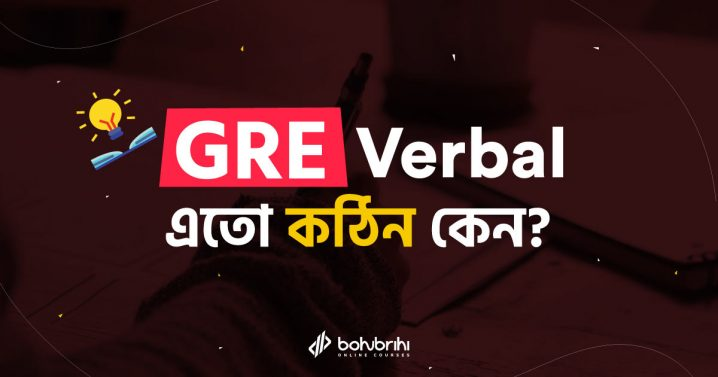 Read more about the article GRE Verbal এতো কঠিন কেন?