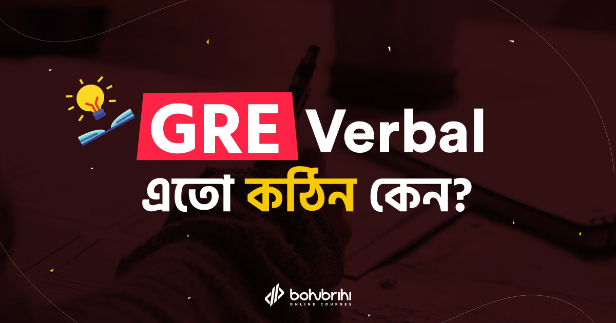 You are currently viewing GRE Verbal এতো কঠিন কেন?