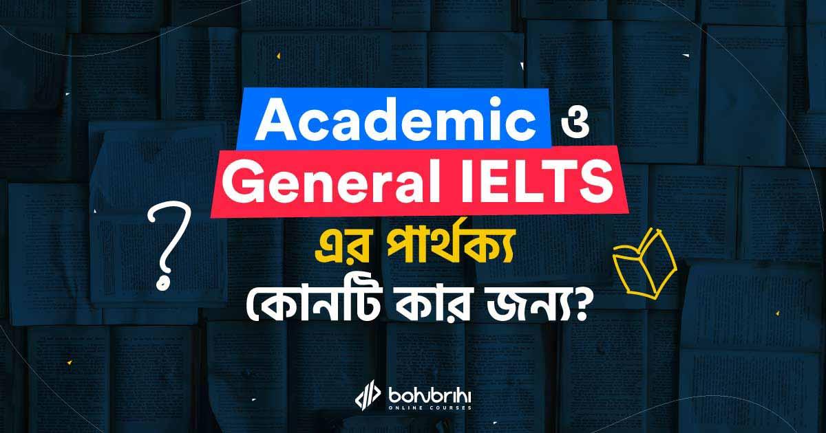 You are currently viewing Academic ও General IELTS এর পার্থক্যঃ কোনটি কার জন্য?