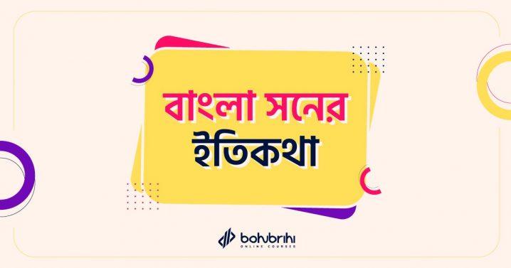 বাংলা সনের ইতিকথা