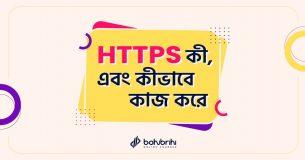 HTTPS কী, এবং কীভাবে কাজ করে