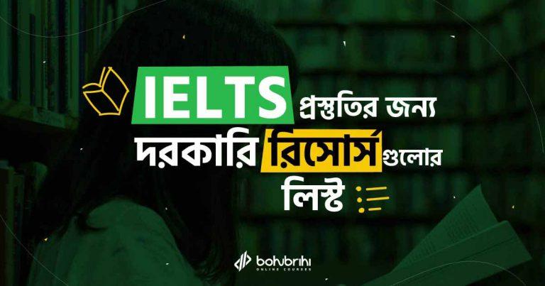 Read more about the article IELTS প্রস্তুতির জন্য দরকারি রিসোর্সগুলোর লিস্ট