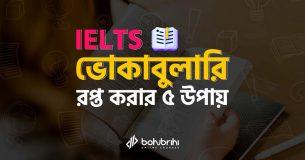 IELTS ভোকাবুলারি রপ্ত করার ৫ উপায়
