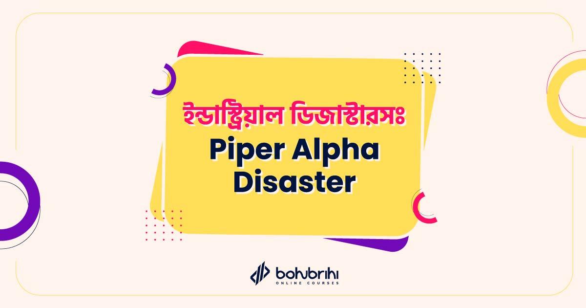 ইন্ডাস্ট্রিয়াল ডিজাস্টারসঃ Piper Alpha Disaster