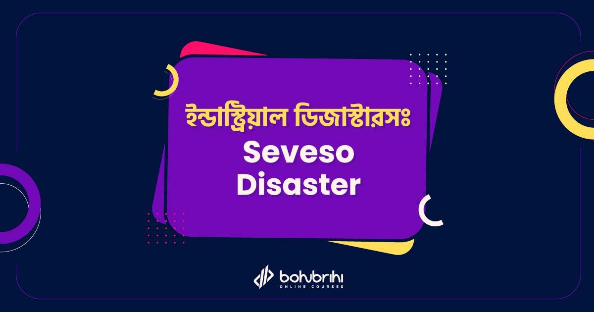 ইন্ডাস্ট্রিয়াল ডিজাস্টারসঃ Seveso Disaster