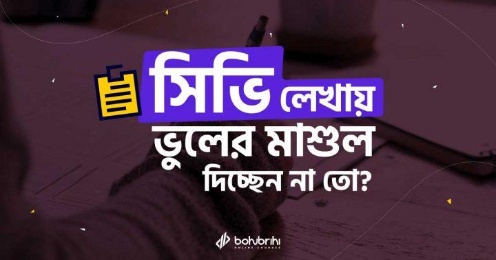 Read more about the article সিভি লেখায় ভুলের মাশুল দিচ্ছেন না তো?