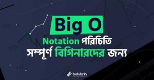Big O Notation পরিচিতি: সম্পূর্ণ বিগিনারদের জন্য