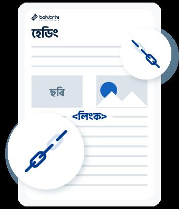 এসইও গাইড অধ্যায়: লিংক বিল্ডিং - বহুব্রীহি ব্লগ (Bohubrihi Blog)
