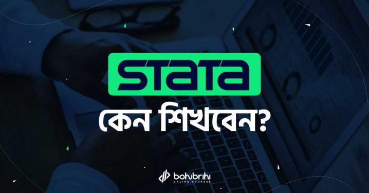 Read more about the article Stata কেন শিখবেন?