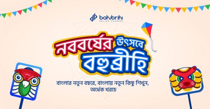 boishakhi offer bohubrihi online courses discount