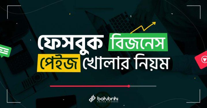 Read more about the article ফেসবুক পেইজ খোলার নিয়ম (ভিডিও)