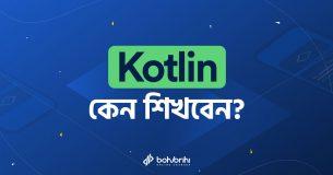 অ্যান্ড্রয়েড অ্যাপ ডেভেলপমেন্ট: Kotlin কেন ও কীভাবে শিখবেন?