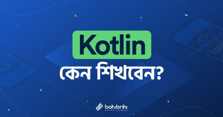 Read more about the article অ্যান্ড্রয়েড অ্যাপ ডেভেলপমেন্ট: Kotlin কেন ও কীভাবে শিখবেন?